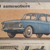 Early Soviet Moskvitch 408 large showroom card (1/2)